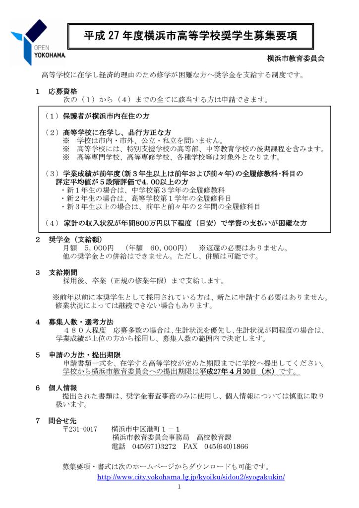 平成27年度横浜市高等学校奨学生募集要項