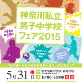神奈川私立男子中学校フェア2015 おもて