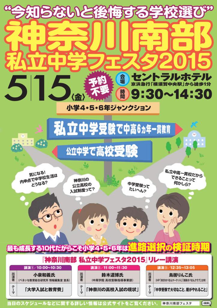 平成27年度 神奈川南部私立中学フェスタ