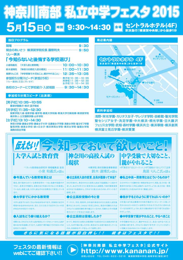 平成27年度 神奈川南部私立中学フェスタ裏