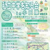 私立中学を知る会in小田原2015