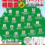 文京区私立中学高等学校連合進学相談会2015おもて