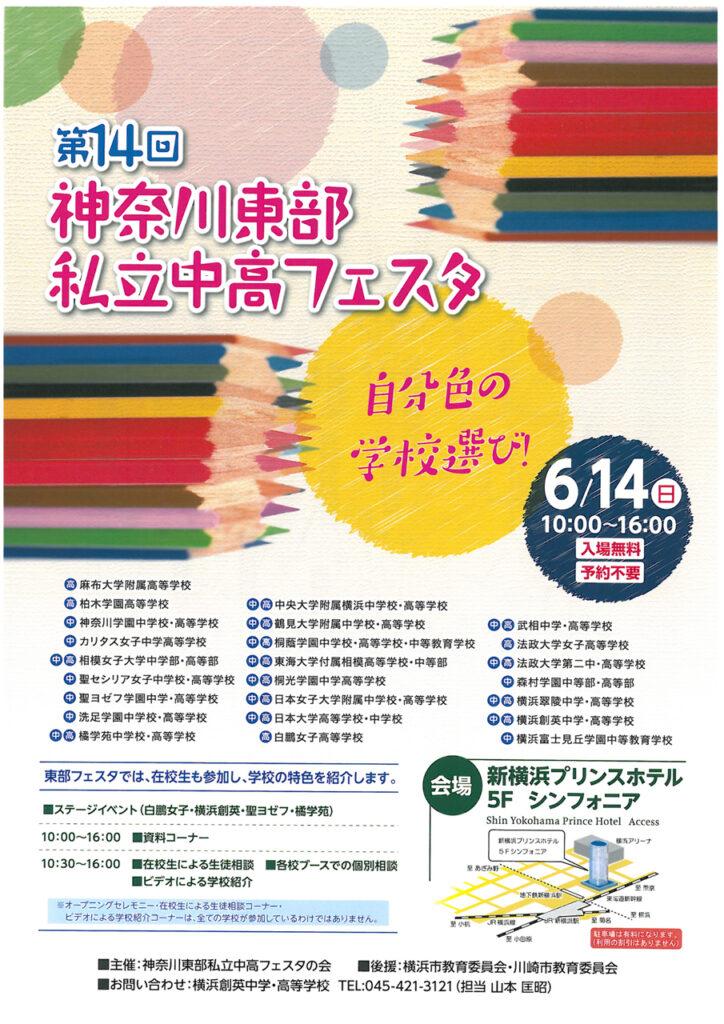 平成27年度 神奈川東部私立中高フェスタ おもて