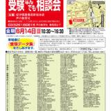 平成27年度 第35回中・高入試受験なんでも相談会が新宿NSビルで開催