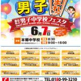 平成27年度 東京私立男子中学校フェスタ