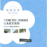 東京女子学園高校 平成28年度生徒募集案内 表紙