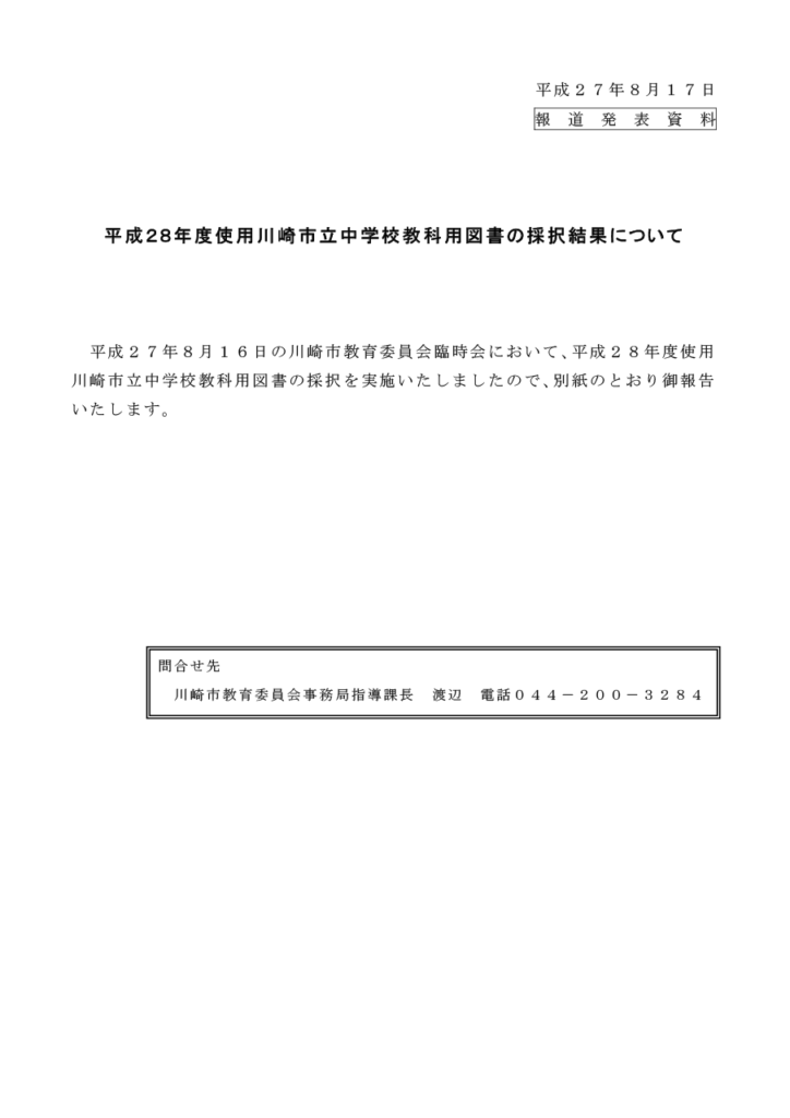 川崎市立中学校 使用教科書 平成28~31年度