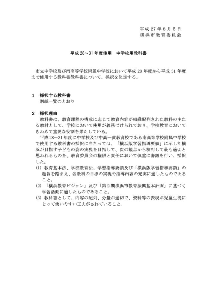 横浜市立中学校 使用教科書 平成28~31年度