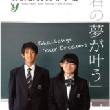 横浜創英高校パンフレット 平成28年度入試向け