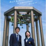 関東学院高校パンフレット 平成28年度入試向け