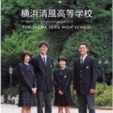 横浜清風高校パンフレット 平成28年度入試向け