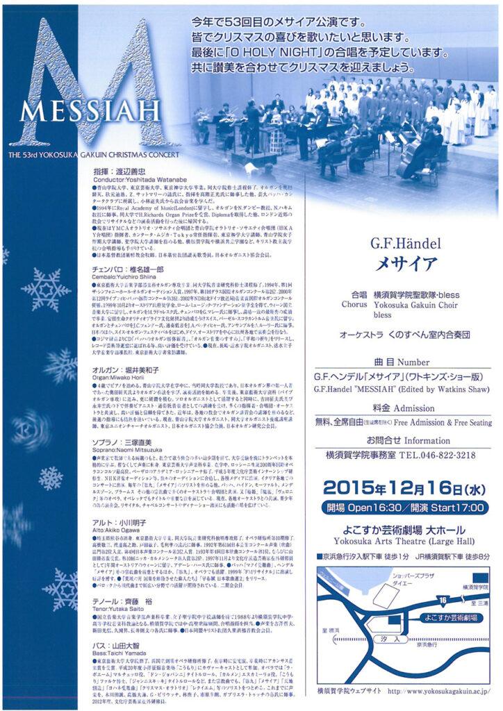 第53回 横須賀学院クリスマス音楽会 チラシ裏