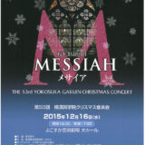 第53回 横須賀学院クリスマス音楽会が12月16日に開催