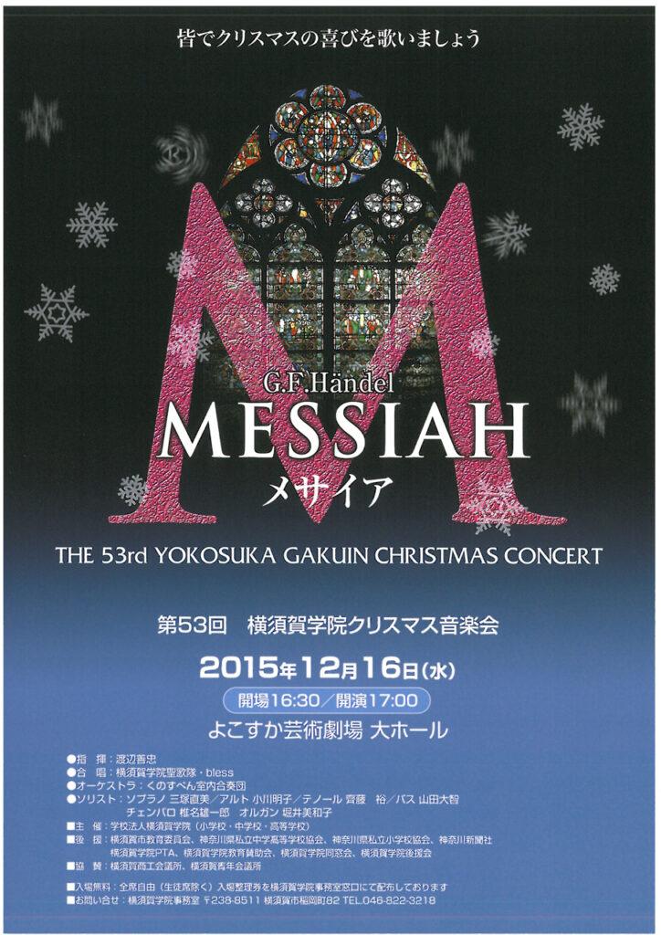 第53回 横須賀学院クリスマス音楽会 チラシ表