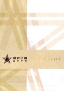 平成28年度入試 鎌倉学園高校パンフレット