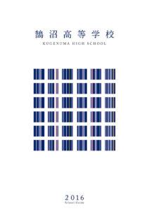平成28年度入試 鵠沼高校パンフレット 表紙