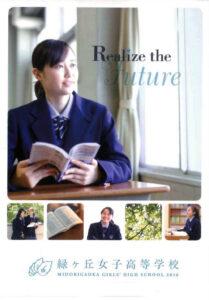 平成28年度入試 緑ヶ丘女子高校パンフレット