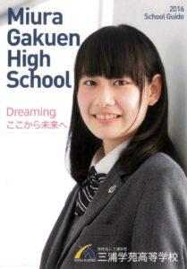 平成28年度入試 三浦学苑高校パンフレット