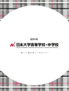 平成28年度入試 日本大学高校パンフレット