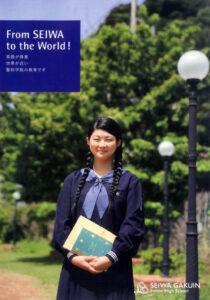 平成28年度入試 聖和学院高校パンフレット