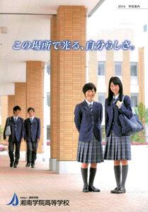 平成28年度入試 湘南学院高校パンフレット