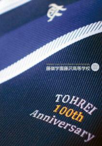 平成28年度入試 藤嶺学園藤沢高校パンフレット