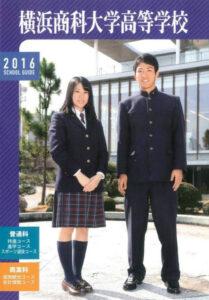 平成28年度入試 横浜商科大学高校パンフレット 表紙