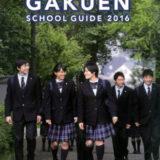 平成28年度入試 横浜学園高校パンフレット
