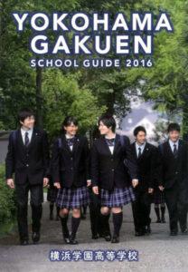平成28年度入試 法政大学女子高校パンフレット