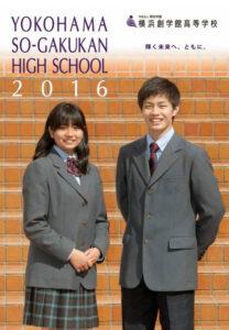平成28年度入試 横浜創学館高校パンフレット