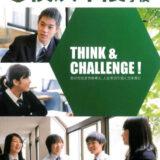 平成28年度入試 横浜翠陵高校パンフレット