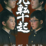 浅野中学校 平成28年度入試向けチラシ 表