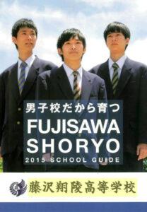 平成28年度入試 藤沢翔陵高校パンフレット 表紙