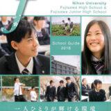 平成28年度入試 日本大学藤沢高校パンフレット 表紙