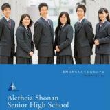平成28年度入試 アレセイア湘南高校パンフレット