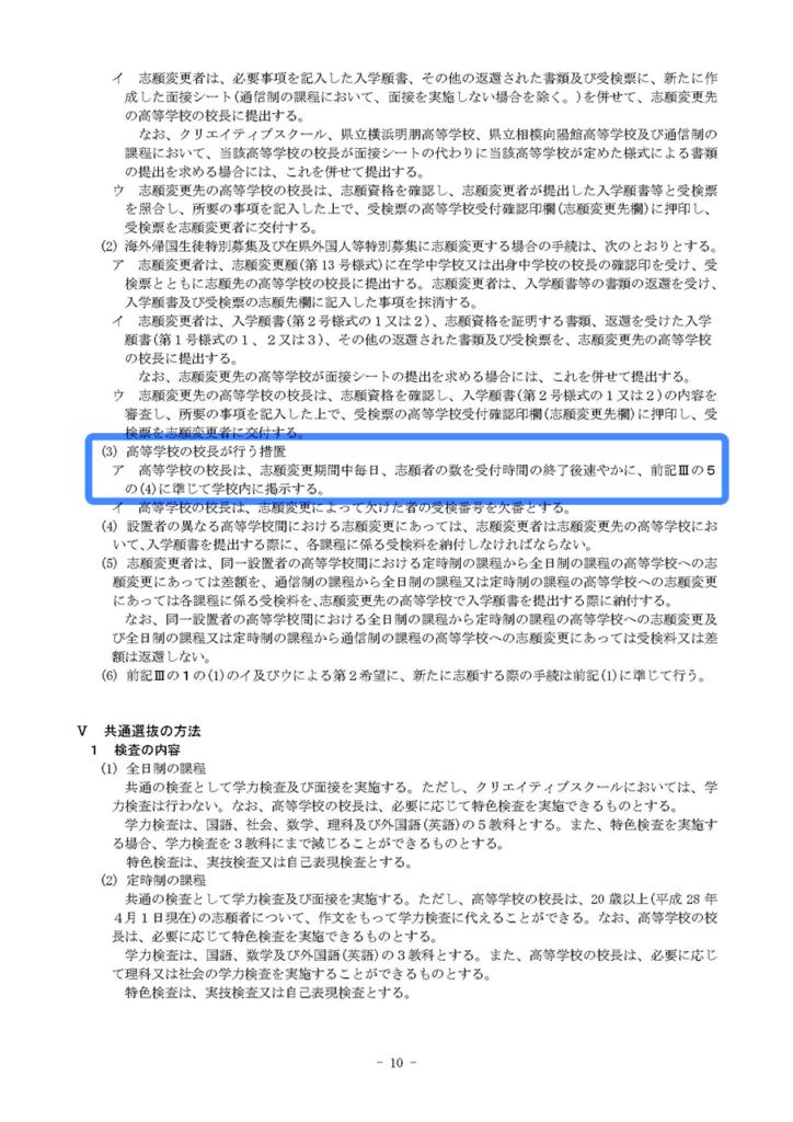 平成28年度神奈川県公立高等学校の入学者の募集及び選抜実施要領10ページ