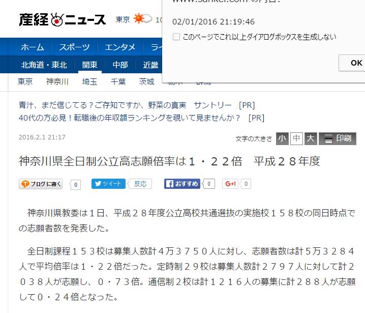 平成28年度 神奈川県公立高校入試 志願締切時の倍率 産経ニュース発表時刻