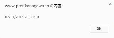平成28年度 神奈川県公立高校入試 志願締切時の倍率 発表時刻
