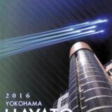 平成28年度入試 横浜隼人高校パンフレット