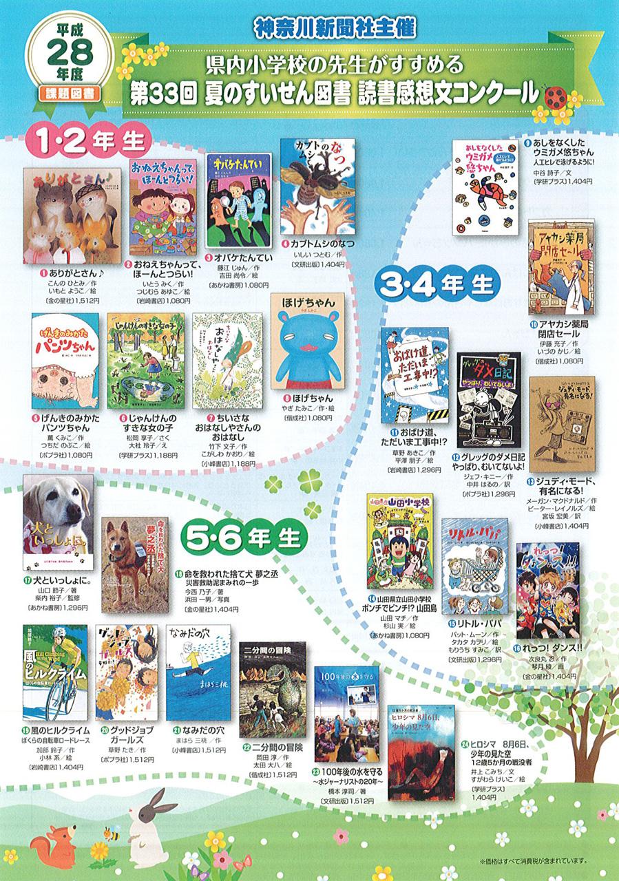 平成28年度神奈川県夏のすいせん図書読書感想文コンクール課題図書