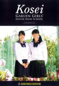 佼成女子学園高校パンフレット2016