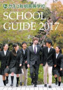 かえつ有明高校 平成29年度入試向けパンフレット