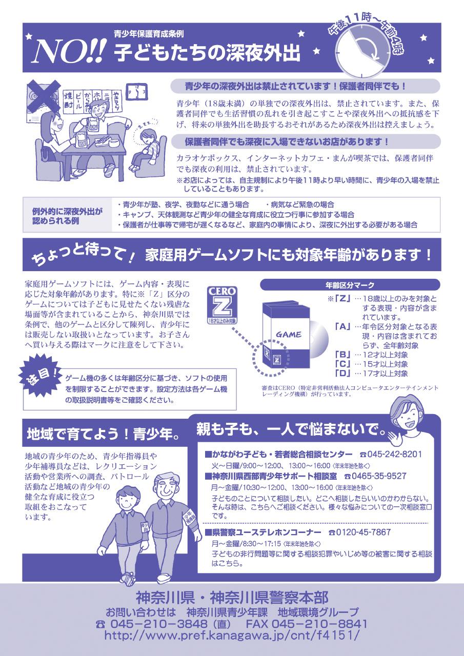 青少年保護育成条例のちらし(ウラ)2