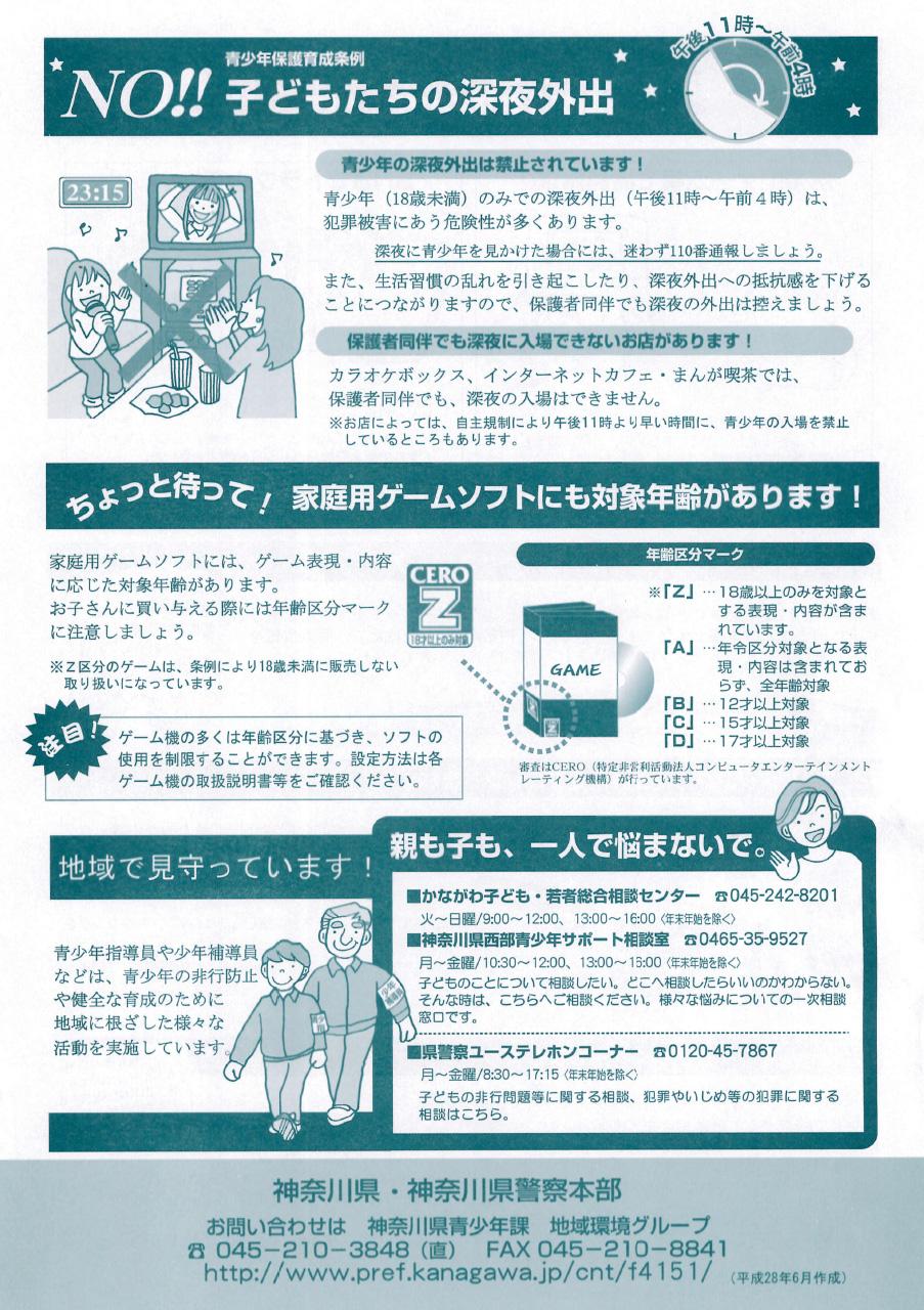 青少年保護育成条例のちらし(ウラ)