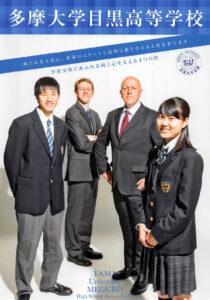 多摩大学目黒 平成29年度高校入試向けパンフレット