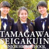 玉川聖学院 平成29年度高校入試向けパンフレット・アイキャッチ