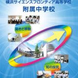 横浜サイエンスフロンティア附属中学校 平成29年度募集用学校案内