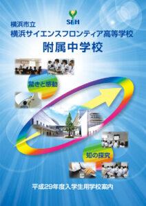 YSFH附属 平成29年度入試向けパンフレット