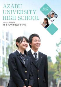 麻布大学附属高校 平成29年度入試向けパンフレット