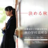 北鎌倉女子学園 2017年度入試向け秋の学校説明会チラシec